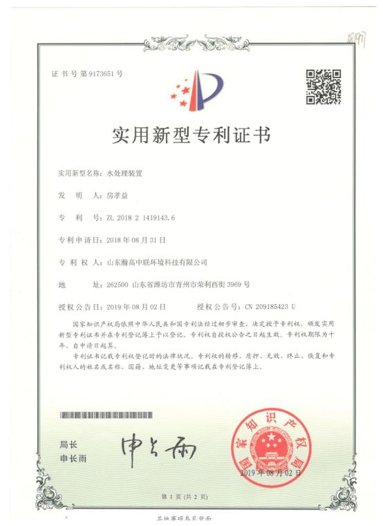 水处理专利证书